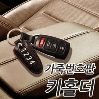 [백승]오토컴 네오 가죽 번호판 키홀더 차량열쇠고리