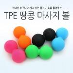 [월드온]TPE 땅콩볼 마사지볼 라크로스 셀프