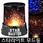 JY무역 스타마스터 무드등/스타라이트/별빛무드등/별