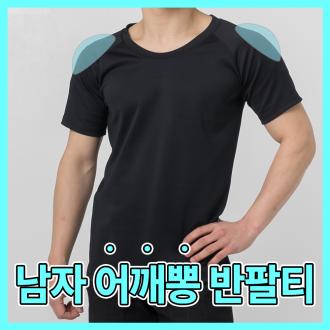 남자보정속옷/ 어깨뽕/어깨보정반팔/숄더업핏