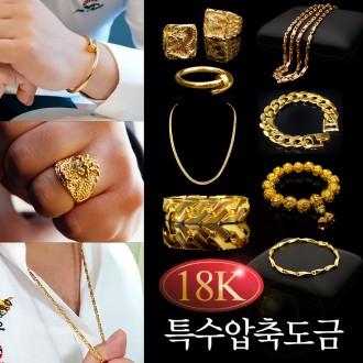 가야무역 남성 18k 특수도금 도금팔찌 목걸이 도금
