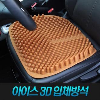 [마이도매]셉터 실리콘방석/통풍방석/3D 입체방석/쿨