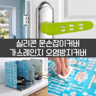 남한산성/실리콘손잡이커버/가스레인지오염방지커버