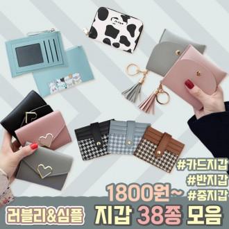 [하이뷰]여성지갑16종모음/KC인증/1800여성지갑 모음/반지갑/장지갑