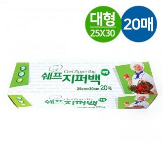 (잡동산이) 지퍼백/쉐프 지퍼백(대형)(25x30x20매)