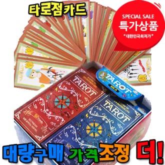 [도도매50%세일]타로점카드 점 신비 카드 카드게임