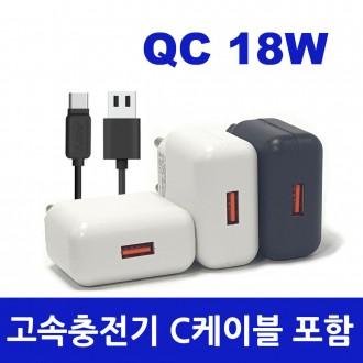 퀀텀 9V QC3.0 고속충전기 USB 1포트+C케이블 노트20 갤럭시S21 아이폰12 제트플립3 폴드3