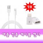 [비앤제이]애플정품케이블 8핀케이블 8핀젠더 케이블