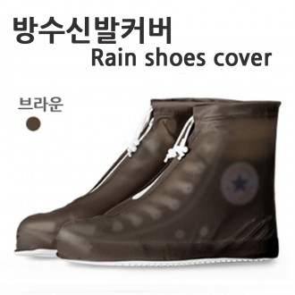 장마철레인커버/완벽방수/레인신발커버/성인용/브라운