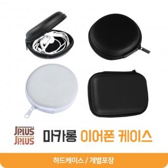 [제이플러스] 마카롱 이어폰/원형/사각/직사각/케이스