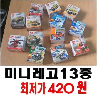 레고블럭/교육용 완구/어린이날선물/어린이단체선물/380