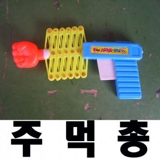 주먹총/재미놀이완구/아동사은품선물/판매용/어린이날