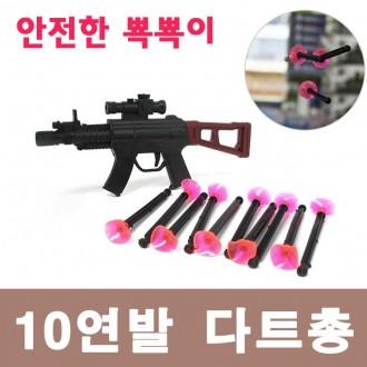 다트총/최저가판매/다트10개포함/흡착식안전