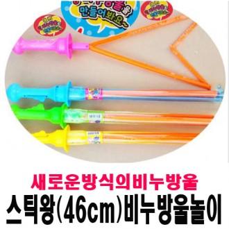 스틱왕비누방울/2019신모델/어린이날선물사은품