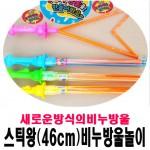 스틱왕비누방울/46cm/어린이단체선물/아동/어린이날