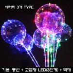 LED풍선/ 반딧불풍선/ 전구풍선/ 이벤트풍선(24인치)