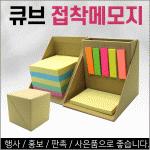 큐브 포스트잇[효정무역]포스트잇/메모지/판촉물/인쇄