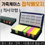 가죽케이스직사각 포스트잇[효정무역]포스트잇/판촉물