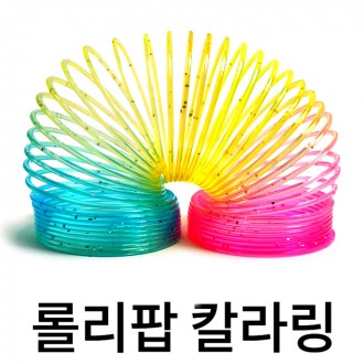 (최저가)무지개링/칼라링/매직링/스프링게임/어린이날