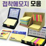 포스트잇 모음[효정무역]포스트잇/메모지/판촉물/인쇄