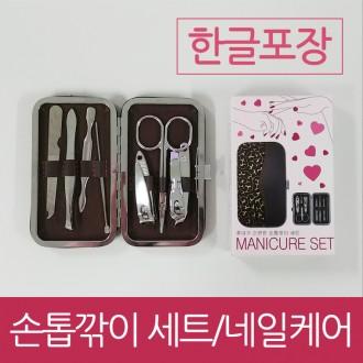 [더엘스타]손톱깎이 세트/매니큐어 세트/네일케어