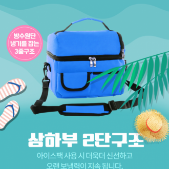 아이스백 피크닉가방 도시락가방 캠핑 아이스쿨러백