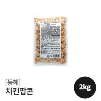 동해 치킨팝콘 2kg