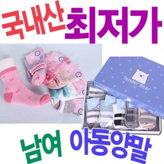 [부광유통]용신양말 아동 3/4세 잔여물량 땡처리 국산 남여 유아/아동양말 양말도매 최저가판매
