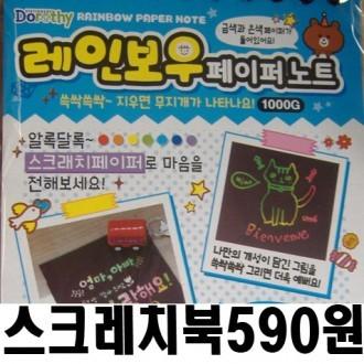 스크레치북/색칠공부/컬러링북/색칠북/유치원/스케치