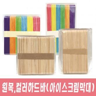 원목하드바 컬러하드바 하드스틱 아이스크림막대 바