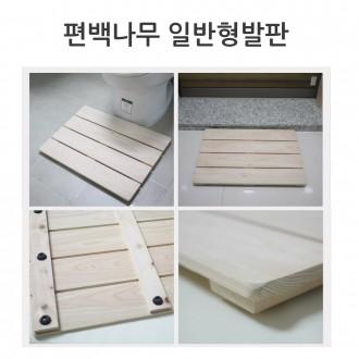 [마이도매]편백나무 일반형발판/욕실발판/현관발판