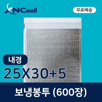 [특가] 보냉백 보냉봉투/ 25 x 30 + 5/ 600장/보냉 백