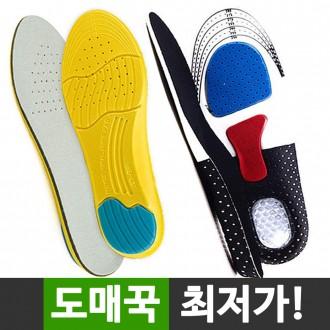 메모리폼 EVA 에바 기능성 신발 키높이 깔창