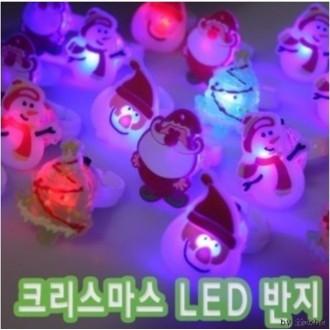 LED불빛반지/산타반지/과일반지/어린이날선물사은품