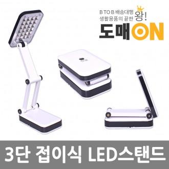 LED램프/3단스탠드램프/접이식램프/휴대용램프-도매온