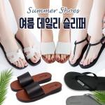 상상홀릭 명품 쪼리 여성 남녀 샌들 조리 비치 신발