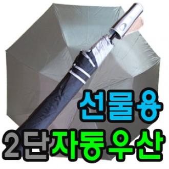 2단우산 2단자동우산 기본우산 판촉물 일반우산 우산