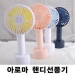 아로마 선풍기/향기나는선풍기/마카롱선풍기/손선풍기