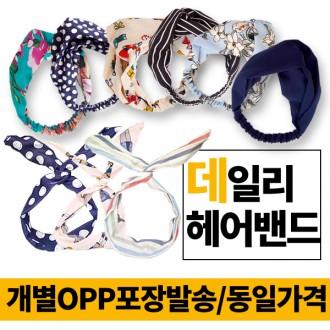 [제이케이]헤어밴드/터번/머리띠/세안밴드/개별포장