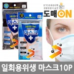 일회용마스크(10P)소포장/화이트 블랙마스크 (도매온)