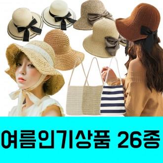 [지노몰]여름인기상품 23종/밀짚모자/밀짚가방/라탄백