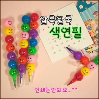 알록달록색연필 색연필 어린이선물로 인기너무좋은상품 구슬색연필 볼펜 연필 안전확인등록된상품 누리라이