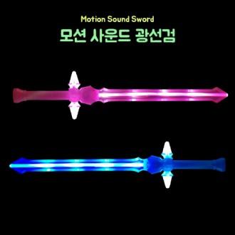 모션사운드광선검 장난감칼 완구칼 불빛검 LED검