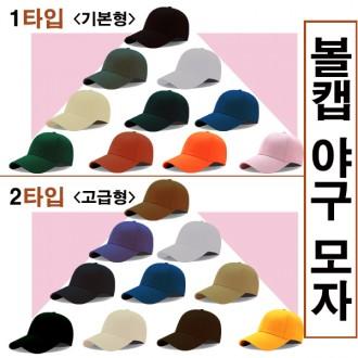 [ANB7]13종볼캡야구모자/스냅백/무지모자/썬캡/레저용
