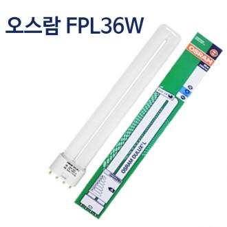오스람 램프 전구 형광등 FPL36 36W