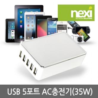 NEXI NX361 UH1046P 5포트 35W USB 멀티 고속 충전기