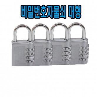 자물쇠 대형 비밀번호열쇠 PC방 학교 사물함 위트니스