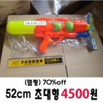 (덤핑)ebs번개맨물총/52cm초대형/어린이선물사은품