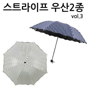 [파우치나라]블랙&화이트 스트라이프 3 우산(8k) uv
