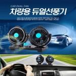 차량용 선풍기/듀얼팬 차량선풍기/12V/24V/선풍기